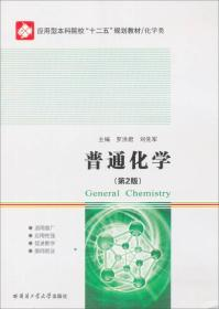 """应用型本科院校""""十二五""""规划教材·化学类:普通化学(第2版)"""