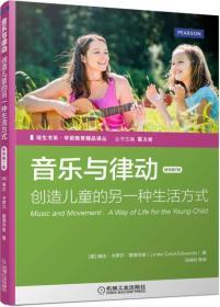 培生书系·学前教育精品译丛 音乐与律动:创造儿童的另一种生活方式(原书第7版)