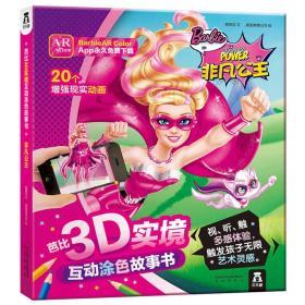 《非凡公主》芭比3D实境互动涂色故事书