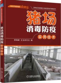 猪场消毒防疫实用技术