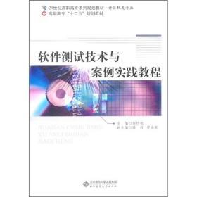 软件测试技术与案例实践教程(计算机类专业)/21世纪高职高专系列规划教材