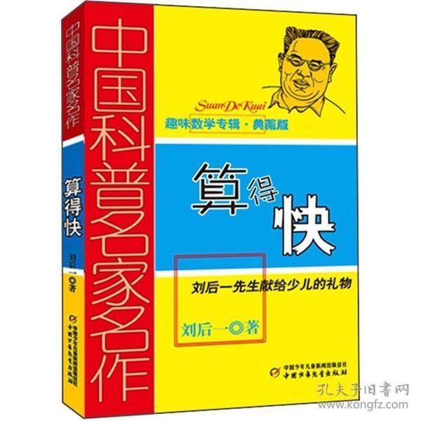 中国科普名家名作 趣味数学专辑-算得快(典藏版)