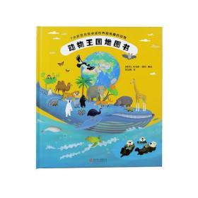 动物王国地图书(儿童精装版)