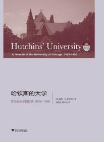 哈钦斯的大学:芝加哥大学回忆录 1929-1950