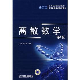 离散数学(第2版)尤枫 颜可庆机械工业出版社