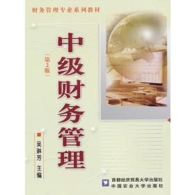 中级财务管理(第2版)