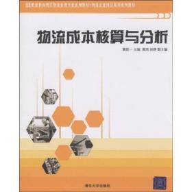 职业教育现代物流管理专业系列教材·物流企业岗位培训系列教材:物流成本核算与分析