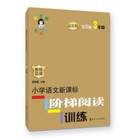 俞老师教阅读 小学语文新课标阶梯阅读训练 三年级(第5版 最新版)
