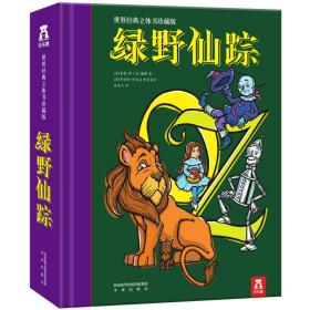 绿野仙踪-世界经典立体书珍藏版