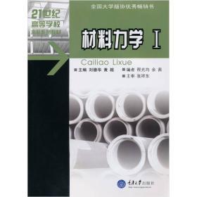 正版 材料力学1 刘德华黄超 重庆大学出版社 9787562457732ai2
