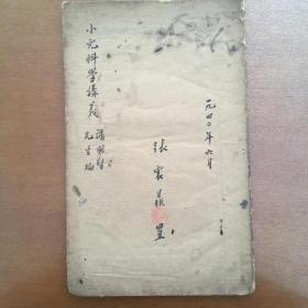 小儿科学讲义(儿科讲义 全一册 1940年线装油印本)