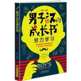 9787550289468-ye-男子汉的成长书:努力学习