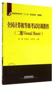 全国计算机等级考试培训教程:二级Visual Basic/普通高等学校十二五规划教材