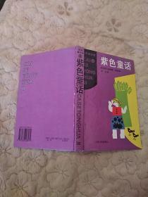 彩色童话集:紫色童话(85品大32开精装1996年1版2印36000册348页插图本)41999