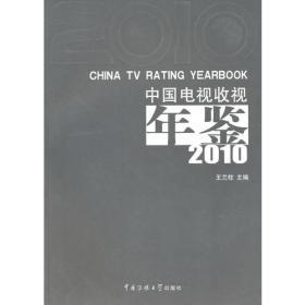 中国电视收视年鉴[  2010]