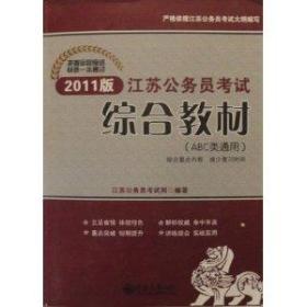 2011年江苏公务员考试综合教材:ABC类通用 河海大学出版社