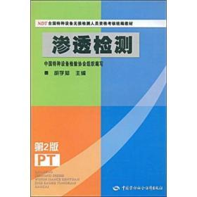 NDT全国特种设备无损检测人员资格考核统编教材:渗透检测(第2版)