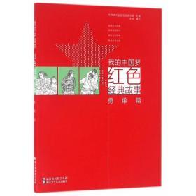 我的中国梦红色经典故事 勇敢篇