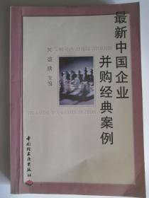 最新中国企业并购经典案例