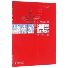 我的中国梦红色经典故事 理想篇