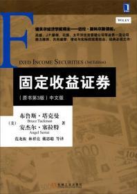 固定收益证券 原书第3版 塔克曼 机械工业出版社 9787111444572