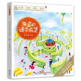快乐鸟--海盗的迷宫城堡    注音  彩色印刷  YL