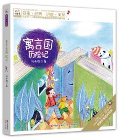 快乐鸟--寓言国历险记    注音  彩色印刷  YL