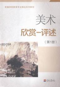 美术欣赏——评述:第1册 陈竹林 河海大学出版 9787563040674