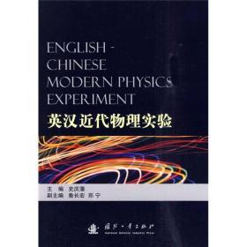 英汉近代物理实验