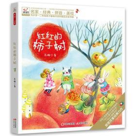快乐鸟  新版红红的柿子树     注音  彩色印刷  YL