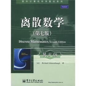 国外计算机科学教材系列:离散数学(第7版)(英文版)