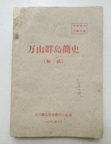 万山群岛简史(初稿)