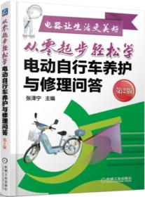 【正版】从零起步轻松学电动自行车养护与修理问答 张泽宁主编