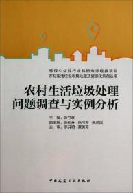 农村生活垃圾收集处理及资源化系列丛书:农村生活垃圾处理问题调查与实例分析