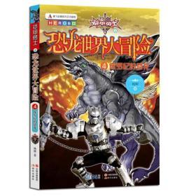 9787514350456-tn-恐龙世界大冒险4侏罗纪的恐龙