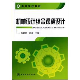 机械设计综合课程设计