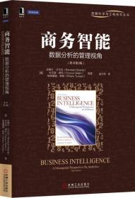 商务智能:数据分析的管理视角(原书第3版)侧重于商务智能和为企业决策提供支持的业务分析。书中不仅介绍了传统的商务智能基本理论和应用,还介绍了当前商务智能涉及的新技术和新趋势,如社交网络、云计算、数据分析生态系统以及法律、隐私和道德问题等。  《商务智能:数据分析的管理视角(原书第3版)》可以作为管理科学、电子商务和企业管理等专业的MBA、研究生以及本科生商务智能、决策支持系统等课程的教材,