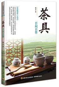 茶具百问百答/名家说茶小丛书