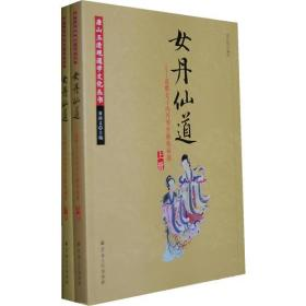 女丹仙道-道教女子内丹养生修炼秘籍 全两册