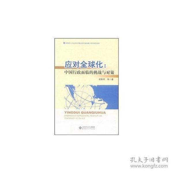 应对全球化:中国行政面临的挑战与对策
