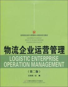 物流企业运营管理(第2版)/高等院校经济与管理核心课经典系列教材