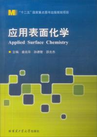 正版应用表面化学与技术姜兆华哈尔滨工业大学出版社9787560314396