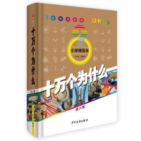 正版二手二手 十万个为什么小学精选本 韩启德等 少年儿童出版社有笔记