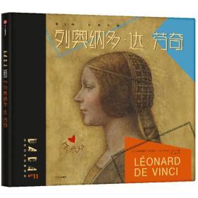 DADA全球艺术启蒙系列 第3辑 古典大师 列奥纳多·达·芬奇