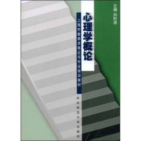 上海市教师资格证书专业培训教材:心理学概论