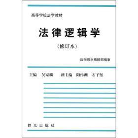 法律逻辑学 (第一版修订本)吴家麟 9787501401482