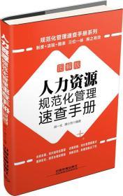 人力资源  规范化管理 速查手册  图解版