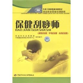 国家职业资格培训教程:保健刮痧师(初级技能 中级技能 高级技能)