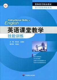 英语课堂教学技能训练