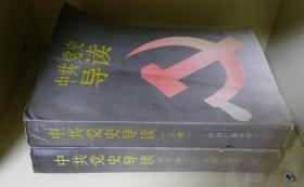 中共党史导读 上下